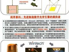 北京闻亭泰科技术发展有限公司   3D打印_3D机器视觉_数字光刻 (1)