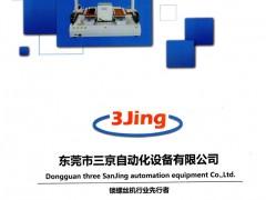 东莞市三京自动化有限公司   键盘颗粒硅胶自动装配机;自动筛硅胶机;自动摆键帽机 (1)