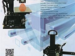 广州飞胜高分子材料有限公司    3D打印机  3D打印笔 (1)