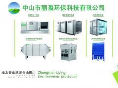 中山市丽盈环保科技有限公司   V塑胶光解除味器_低温等离子废气净化设备_喷淋塔洗涤废气设备 活性吸附碳箱 (2)