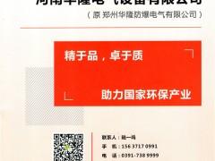 河南华隆电气设备有限公司    防爆正压柜(分析小屋)、防爆变频器、防爆控制柜 (1)