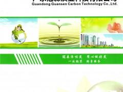 广东冠森炭业科技有限公司    蜂窝活性炭; 柱状活性炭; 椰壳活性炭 (1)