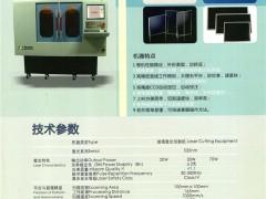 深圳市荣兴精密激光技术有限公司   高精密精微激光打点机_精密调阻机_激光打孔机 (1)