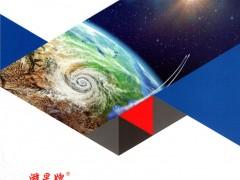 浙江游星电子科技有限公司    电子产品_机械设备制造 (1)