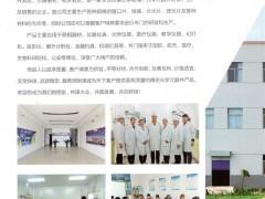 山东阳谷恒晶光电有限公司   窗口片_棱镜_分光片 (2)
