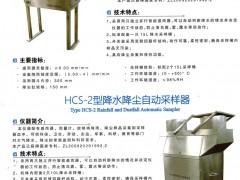 青岛海颐天仪器有限公司    水质监测仪器_分析仪器_气泵 (1)