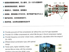 安徽星威气能科技股份有限公司   无油螺杆鼓风机_无油螺杆制热机_无油螺杆压缩机 (1)
