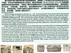 同力自动化系统有限责任公司   电子元器件_工业自动化系统工程_生产自动化控制设备 (1)