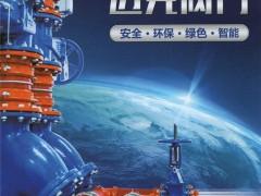 济南迈克阀门科技有限公司    钢材_金属制品_阀门铸件 (1)