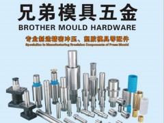 东莞市兄弟模具科技有限公司 厂家直销精密导柱导套 冲针 销钉等 (1)