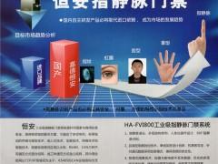 北京嘉德恒安科技发展有限责任公司    指静脉采集仪  门禁系统  访客机  验证机 (1)