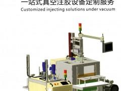 苏州韩迅机器人系统有限公司    灌胶设备   常压灌胶机  机器人涂胶灌封 (1)