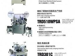 新明和(上海)贸易有限公司    自动电线系列 (1)