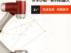 上海节卡机器人科技有限公司   轻量化机器人(单臂、双臂) 乳品饮料行业自动化礼品箱包装系统 (1)