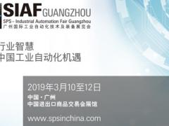 九百多家展商云集2019年SIAF展(广州自动化展)展商名录早知道