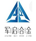 上海军启合金材料有限公司