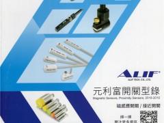 东莞市元利富电子科技有限公司  磁感应开关   接近开关   传感器 (1)