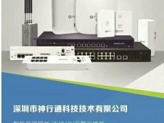 深圳市神行通科技技术有限公司  无线智慧城市项目建设;智能路由、广告路由、室内外大功率AP、网桥、POE交换机车载路由、移动APP研发、软件研发、大数据处理 (1)