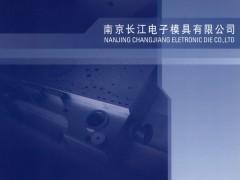 南京长江电子信息产业集团有限公司   雷达_卫星地面接收站_精密模具 (1)