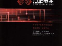青县方正电子机箱有限公司         消防控制柜 _电力控制柜 _网络机柜 (1)