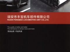 浙江丰宝散热器有限公司   铝质散热器_冷凝器_中冷器 (1)
