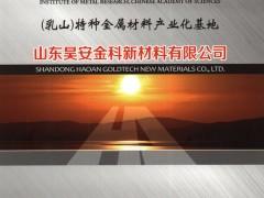 山东昊安金科新材料股份有限公司   汽车配件_工程机械配件_矿山冶金配件 (2)