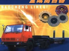 潍坊宝成离合器科技股份有限公司   独立操纵式_联动操纵式农机_工程机械离合器 (1)
