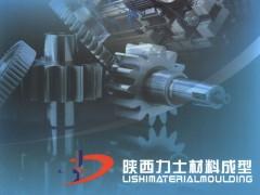 陕西力士材料成型有限责任公司   机械加工_锻造加工_铆焊件加工 (1)