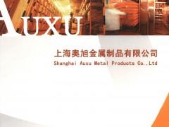 上海奥旭金属制品有限公司  工位装备系列_仓储货架系列_搬运输系列 (1)