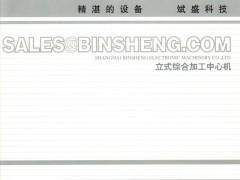 上海斌盛电子机械有限公司   机床_数控铣床_线切割 (1)