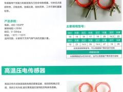 上海新廖机电技术有限公司    压电传感器、温度传感器  涡街传感器  行星减速器  多国仪器仪表展 (1)