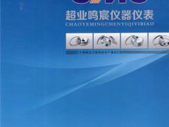 沧州超业鸣宸仪器仪表有限公司     仪器仪表及配件   变送器膜盒座    法兰   多国仪器仪表展 (2)