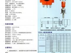 安徽天分仪表有限公司       音叉密度计,氧化锆氧量分析仪,氧化锆探头,氧化锆氧传感器  多国仪器仪表展 (2)