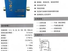 无锡爱拓利电子科技有限公司     气体质量流量控制器  流量计  控制(调节)仪表   多国仪器仪表展 (2)