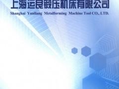 上海运良锻压机床有限公司   发动机模锻件_工程机械模锻件_液压接头模锻件 (2)