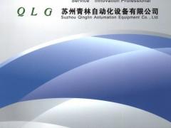 苏州青林自动化设备有限公司   单机多工程_连杆式机械手_各类皮带线 (1)
