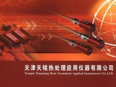 天津天铭热处理应用仪器有限公司   氧探头_热电偶_电动阀 (1)