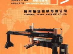 扬州恒佳机械有限公司   HB系列闭式数控折弯机_HR系列折弯机器人_HS系列闭式数控剪板机 (1)