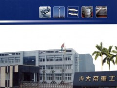 重庆大帝重工机械有限公司   石油机械零部件_工程机械零部件_重型汽车零部件 (1)