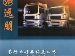 重庆远朋汽车零部件有限公司  离合器助力器_离合器总泵_转向助力器 (1)