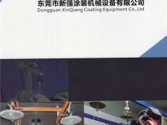 东莞市新强涂装机械设备有限公司    UV滚涂 地盘线 机械手 喷粉线 (1)