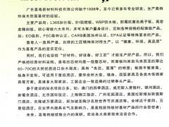 广东喜粤新材料科技有限公司     L366加长板、B1阻燃板、WBP防水板、防霉抗菌负离子板、高密度抗裂板 (1)