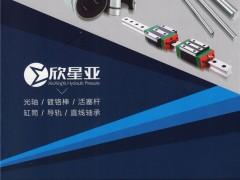 佛山市欣星亚液压设备有限公司    液压设备、机械配件、金属制品 (1)
