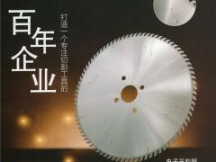 浙江至广精密工具有限公司    高档锯片 (1)