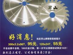 杭州业伊五金工具有限公司    切精密裁板锯锯片,多片锯,电子开料锯锯片,胶合板锯片 (1)