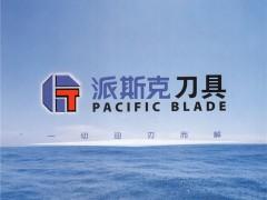 重庆派斯克刀具制造股份有限公司    刀具 (1)