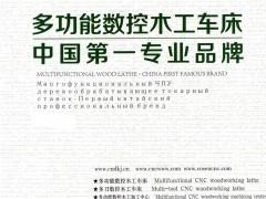 滨州市虎森数控设备科技有限公司    普通数控木工车床  数控开料机 (1)