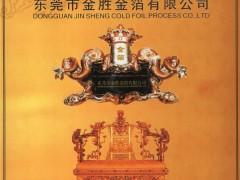 东莞市金胜金箔有限公司    金箔/银箔; 香槟银箔漆; 24K金箔粉; 台湾金银箔 (1)