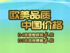 东莞市力圣粘胶剂有限公司    木皮胶(D3标准)、压板胶(D3标准)、拼板胶(D4标准) (1)