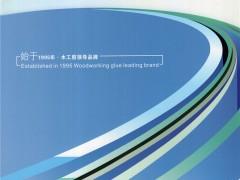 广州原野实业有限公司     合成树脂 (1)